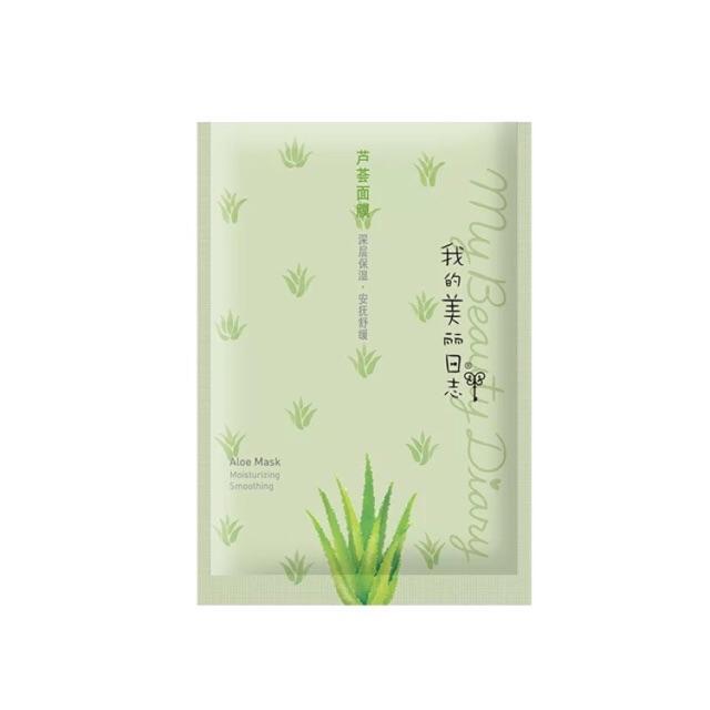 My Beauty Diary - Mặt nạ Trai Đen - Natto - Lô Hội - HA dòng phổ thông (bản cũ)