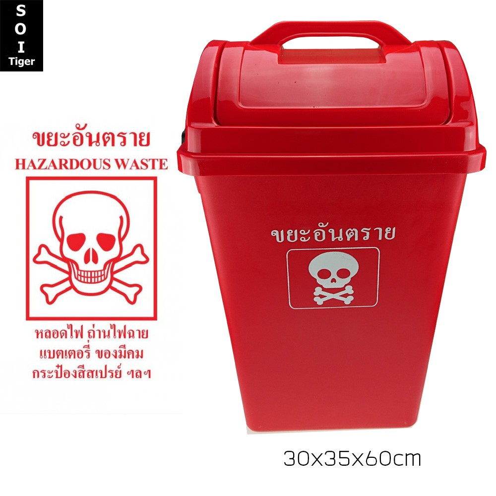 ใช้โค้ด CPHLFEB ลดเพิ่ม 10% ! ถังขยะ อันตราย สำหรับใส่ขยะอันตราย ขนาด30x35x60cm