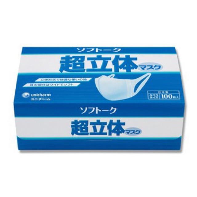 Khẩu trang kháng khuẩn Unicharm nội địa Nhật 20 cái