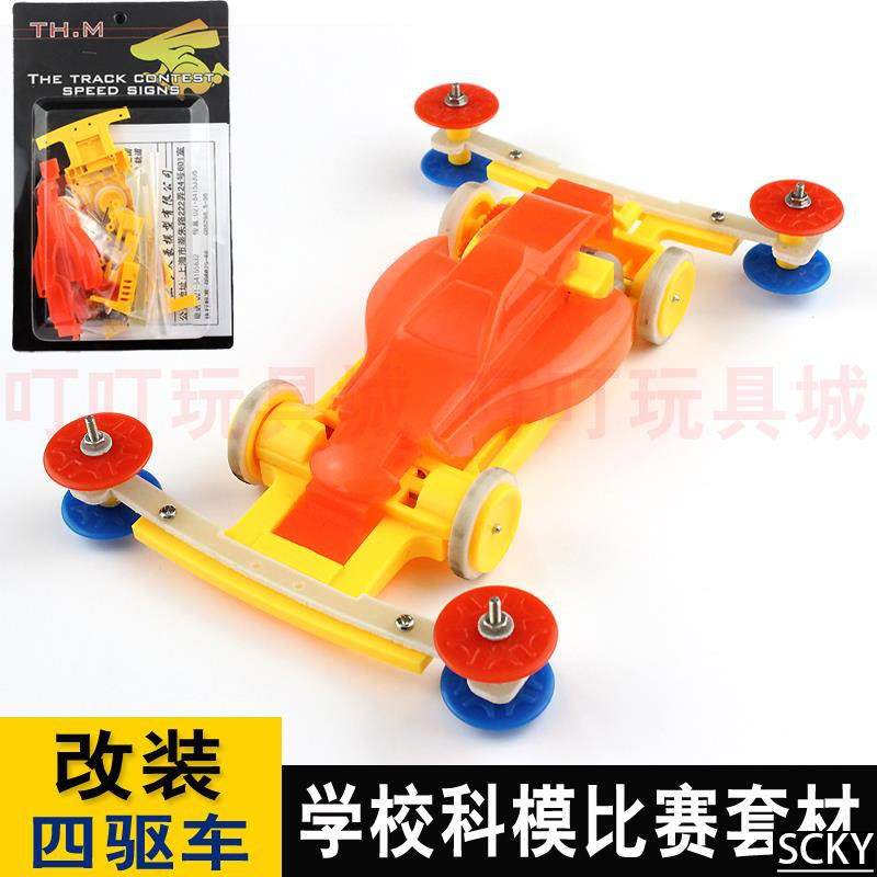 ★Tianhao four-wheel drive Zhejiang science competition modif
