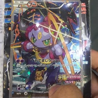 [Limited] Thẻ bài Pokemon Ultra Rare Full art Hoopa promo card movie premere 2015