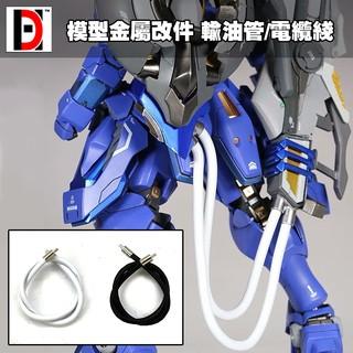 Phụ kiện mod – Metal Part – Ống điện / ống dẫn