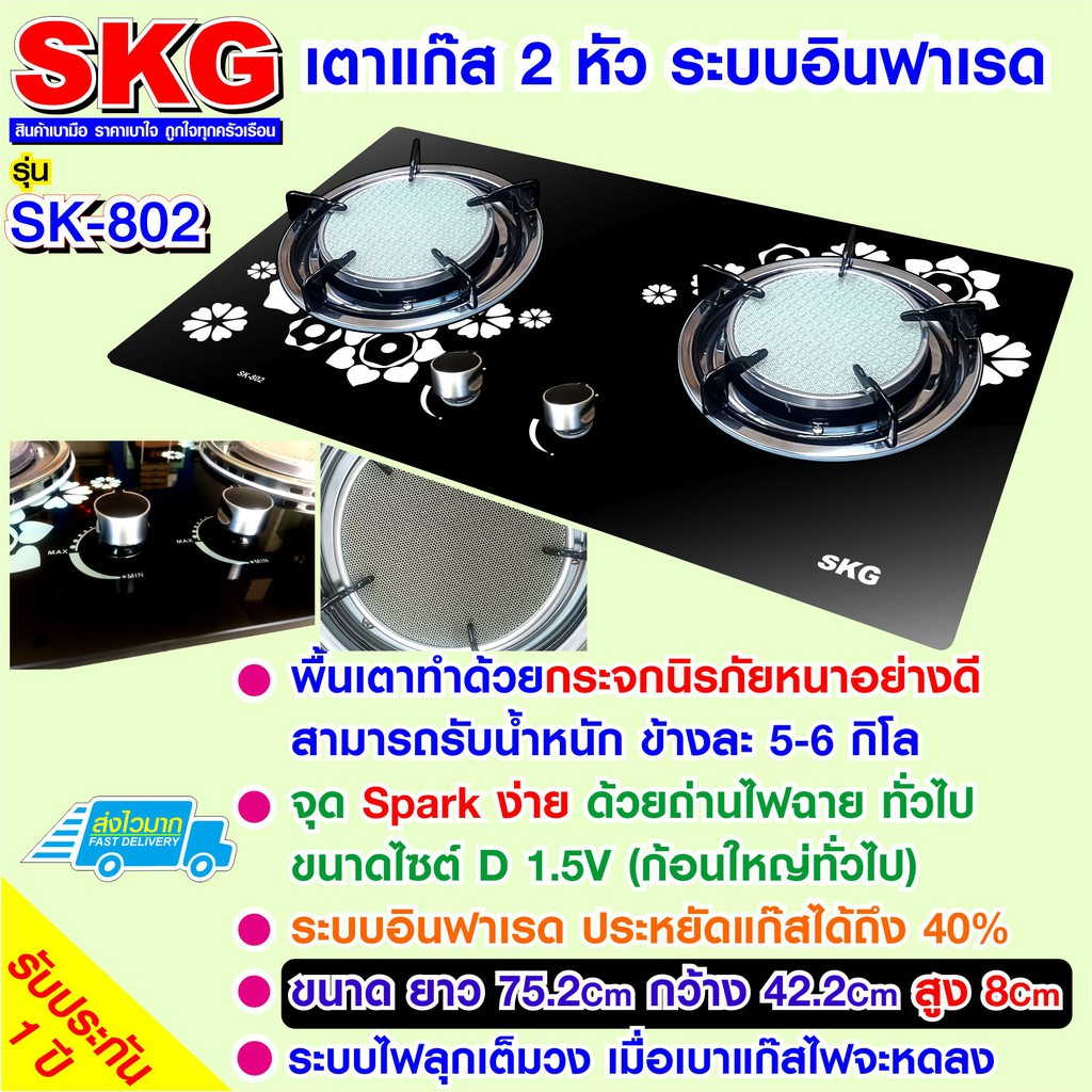 SKG เตาแก๊ส กระจกนิรภัย อินฟาเรส 2 หัว รุ่น SK-802 (สีดำ)