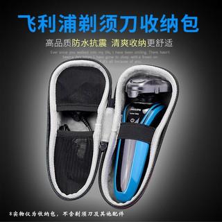 Túi đựng bảo vệ máy cạo râu Philips chuyên dụng