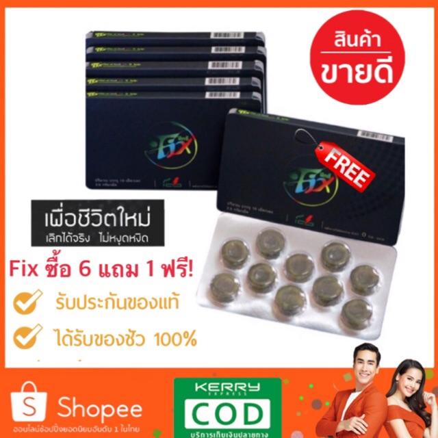 Fix ลูกอมฟิก ลูกอมเลิกบุหรี่ ลูกอมสมุนไพรเลิกบุหรี่ ซื้อ 6 แถม 1 ฟรี (70เม็ด) ++จัดส่งฟรี++