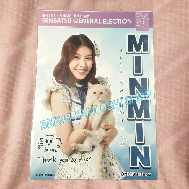 BNK48 Minmin มินมิน A3 Poster โปสเตอร์เลือกตั้ง