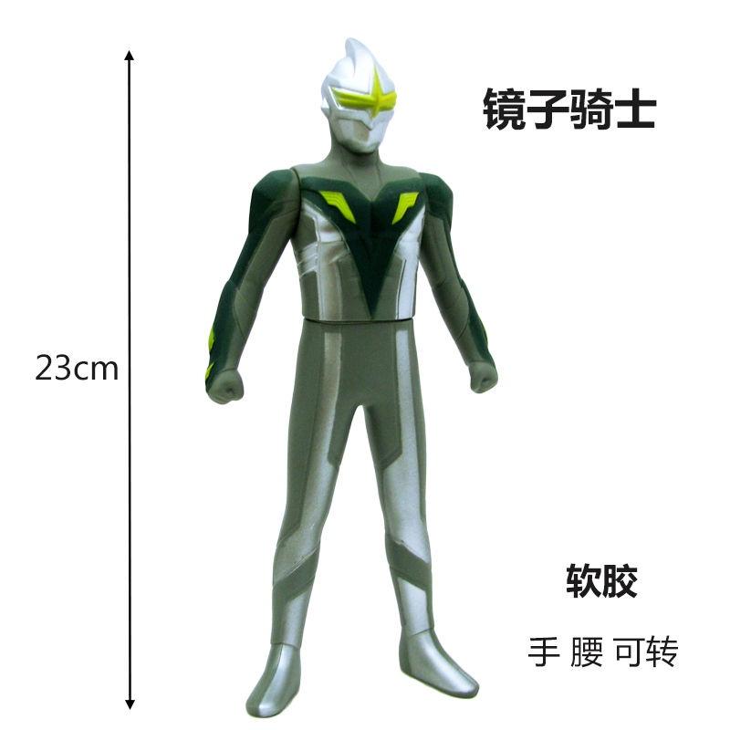 Mirror Ultraman Soft Figure Doll Toy 23cmSeries