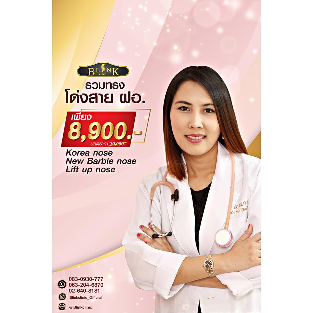[E-voucher] Blink Clinic - โปรโมชั่น รวมทรงจมูก โด่ง สายฝอ