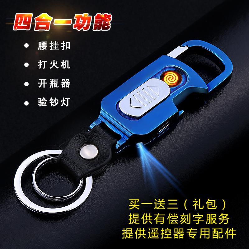 ☃◄Lighter key buckle cigarette bottle opener Waist Pendant creative gift custom send boyfriend car