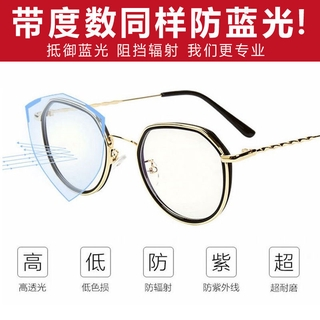 Korean-Style Polygon Myopic Glasses Women's Degree Anti-Blue Ray Anti-Radiation Glasses Frame Women's Slim Student Plain Glasses nI2w