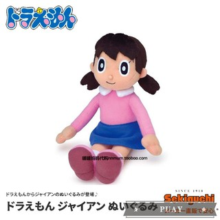 Doraemon Nhồi Bông Xinh Xắn