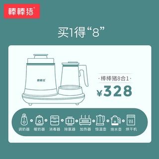 Máy bơm sữa nhiệt độ ổn định cho trẻ sơ sinh, Máy Sấy sữa ấm tự động, Máy Sấy sữa bột, Ấm đun nước thumbnail