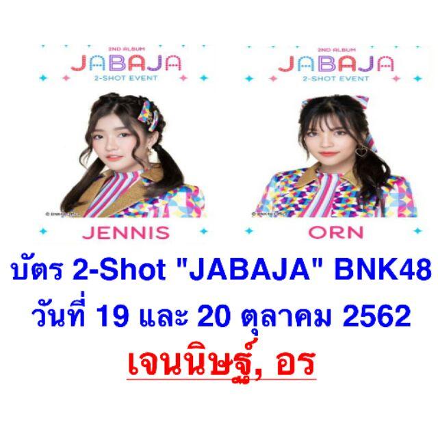 2-Shot JABAJA น้องเจนนิษฐ์ & น้องอร