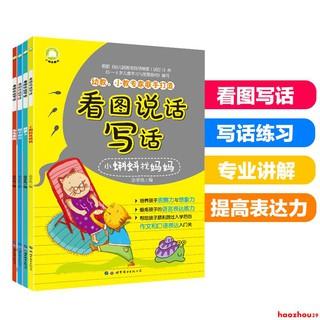 sách 3-6 tuổi phát triển trí thông minh cho bé
